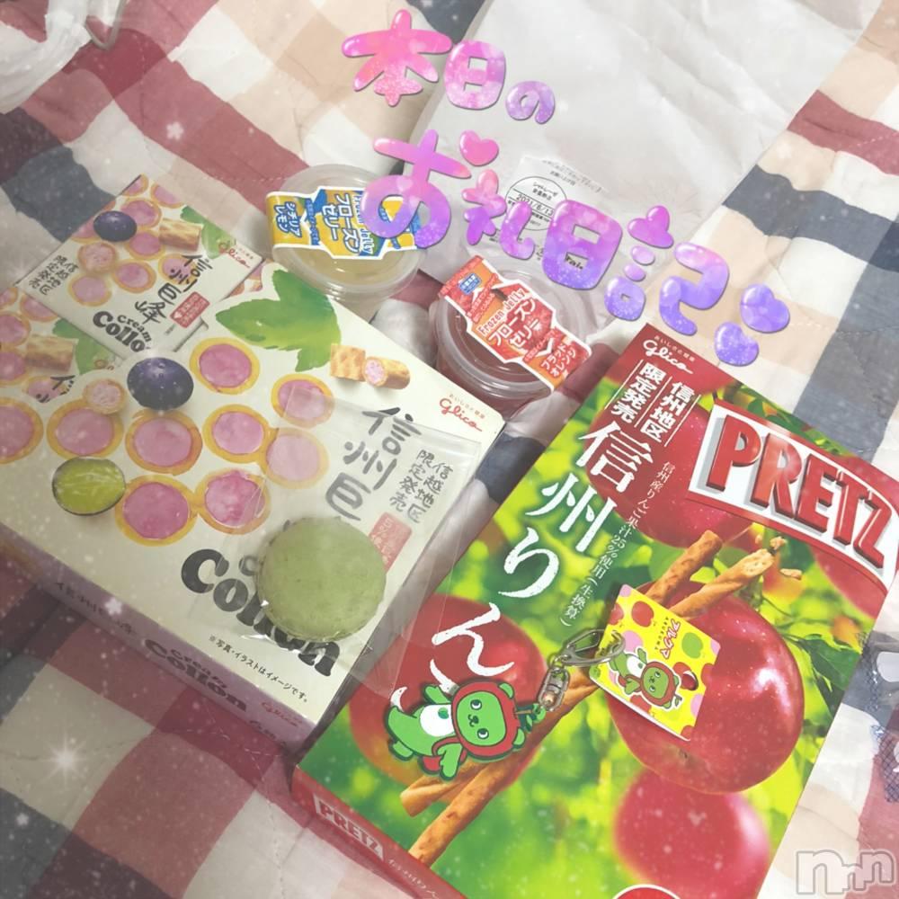 松本デリヘルRevolution(レボリューション) あいす☆S級美少女(21)の6月13日写メブログ「お礼♡Oさん」