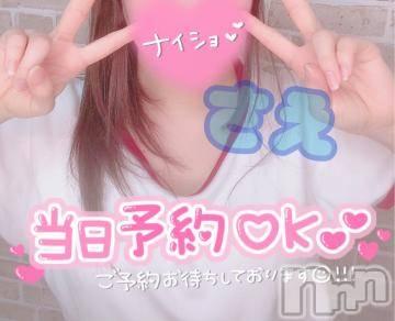 新潟ソープ 全力!!乙女坂46(ゼンリョクオトメザカフォーティーシックス) さえ(21)の9月14日写メブログ「寝落ち」