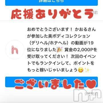 松本デリヘル スリー松本(スリーマツモト) かおるワン(28)の7月31日写メブログ「ぜ、ぜ、ぜんこくで19位!?!?」