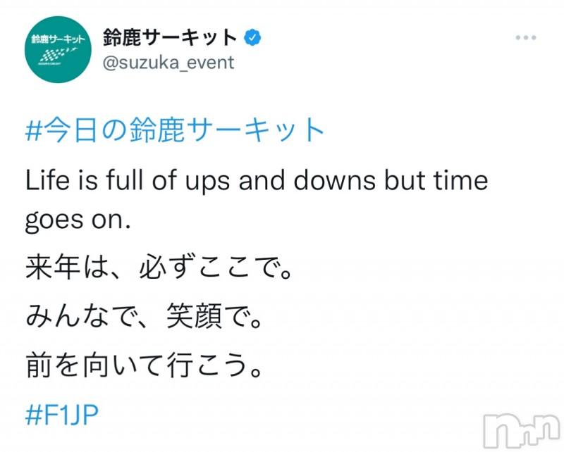 松本デリヘルスリー松本(スリーマツモト) かおるワン(32)の2021年10月10日写メブログ「来年は」