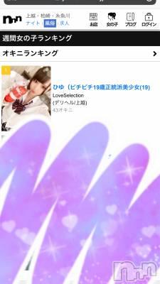 上越デリヘル LoveSelection(ラブセレクション) ひゆ(ピチピチ19歳正統派美少女(19)の7月10日写メブログ「1位👑ありがとん💗」