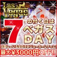 新潟デリヘル Las Vegas(ラスベガス)の10月17日お店速報「本日7のつく日はベガスDAY☆出勤している女の子全員最大3000円OFF」
