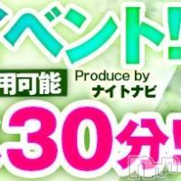 新潟手コキ Fromage(フロマージュ)の8月1日お店速報「お急ぎください一撃イベント開催中」