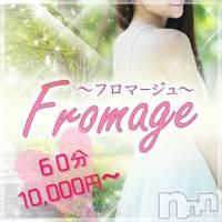 新潟デリヘル Fromage(フロマージュ)の10月15日お店速報「60分10000円~!合言葉でさらにお得に♪」