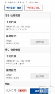 上越デリヘル エンジェル みさき(40)の7月16日写メブログ「ダイビング」