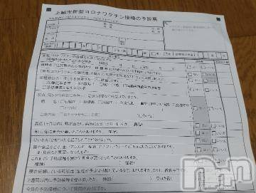 上越デリヘル エンジェル みさき(40)の7月23日写メブログ「明日は」