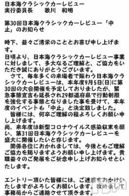 上越デリヘル エンジェル みさき(40)の8月20日写メブログ「中止かー」