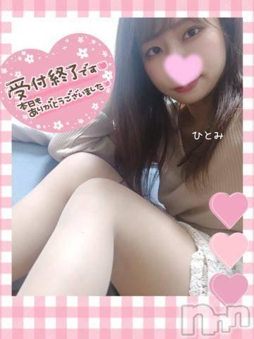 伊那デリヘルピーチガール ひとみ(22)の10月4日写メブログ「受終~!」