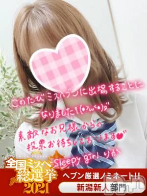 新人りかちゃん(18) 身長159cm、スリーサイズB84(C).W56.H83。新潟手コキ sleepy girl(スリーピーガール)在籍。