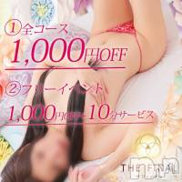 新潟デリヘル THE  FINAL(ザ  ファイナル)の9月30日お店速報「各コース1,000円OFF+10分サービス嬉しいホテル割引あり」