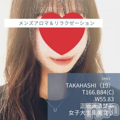【新人】高橋(19) 身長166cm、スリーサイズB84(C).W56.H83。新潟メンズエステ GRACE 新潟(グレース ニイガタ)在籍。