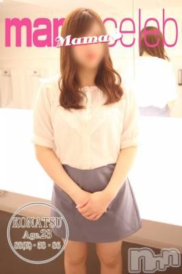 小夏(こなつ)(23) 身長160cm、スリーサイズB88(E).W58.H86。長岡人妻デリヘル mamaCELEB(ママセレブ)在籍。