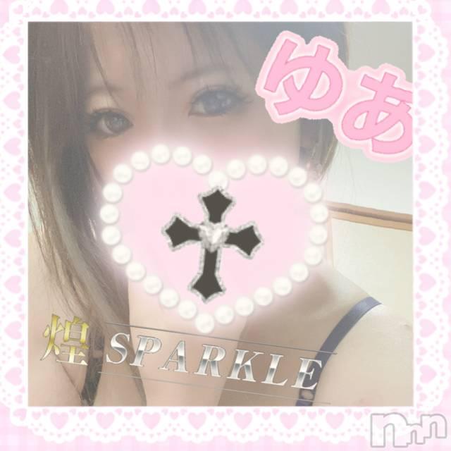 佐久人妻デリヘル煌~Sparkle~(キラメキ~スパークル~) ゆあ★ミニマム(32)の8月24日写メブログ「ストレッチ★!」