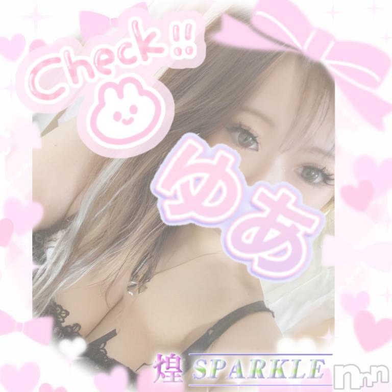 佐久人妻デリヘル煌~Sparkle~(キラメキ~スパークル~) ゆあ★ミニマム(32)の9月16日写メブログ「🌻お知らせです🌻」