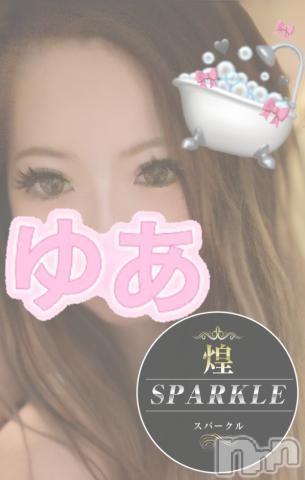 佐久人妻デリヘル煌~Sparkle~(キラメキ~スパークル~) ゆあ★ミニマム(32)の2021年8月19日写メブログ「ぴえん。」