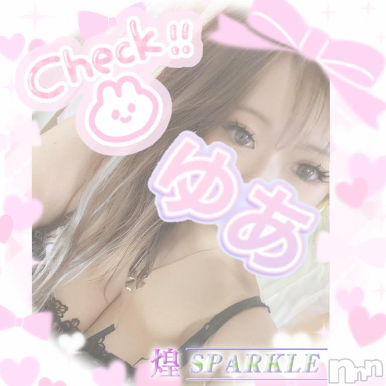 佐久人妻デリヘル煌~Sparkle~(キラメキ~スパークル~) ゆあ★ミニマム(32)の2021年9月16日写メブログ「🌻お知らせです🌻」