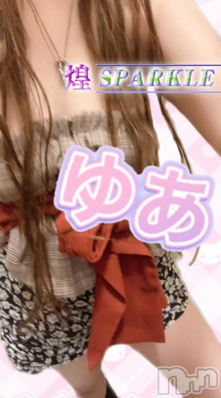 佐久人妻デリヘル煌~Sparkle~(キラメキ~スパークル~) ゆあ★ミニマム(32)の2021年9月23日写メブログ「(?・ω<))-ω-)」