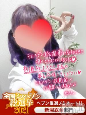 新人めりぃちゃん(20) 身長152cm、スリーサイズB82(C).W54.H81。新潟手コキ sleepy girl(スリーピーガール)在籍。