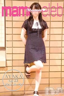 綾香(あやか)(23) 身長158cm、スリーサイズB83(C).W55.H82。長岡人妻デリヘル mamaCELEB(ママセレブ)在籍。