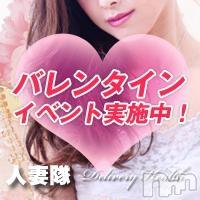 長野人妻デリヘル ながの人妻隊(ナガノヒトヅマタイ)の2月13日お店速報「ゆかさん緊急出勤です。」