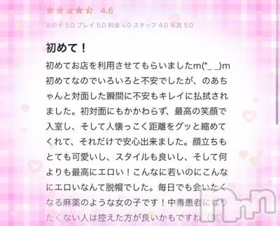 新潟手コキ Cherish Amulet(チェリッシュ アミュレット) のあ(20)の9月16日写メブログ「麻薬のような女の子」