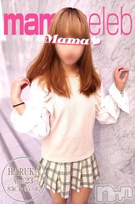 悠花(はるか)(23) 身長155cm、スリーサイズB83(C).W55.H82。長岡人妻デリヘル mamaCELEB(ママセレブ)在籍。