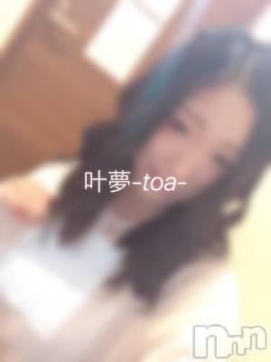 長岡人妻デリヘル mamaCELEB(ママセレブ) 叶夢(とあ)(23)の9月26日写メブログ「あしたも♡」