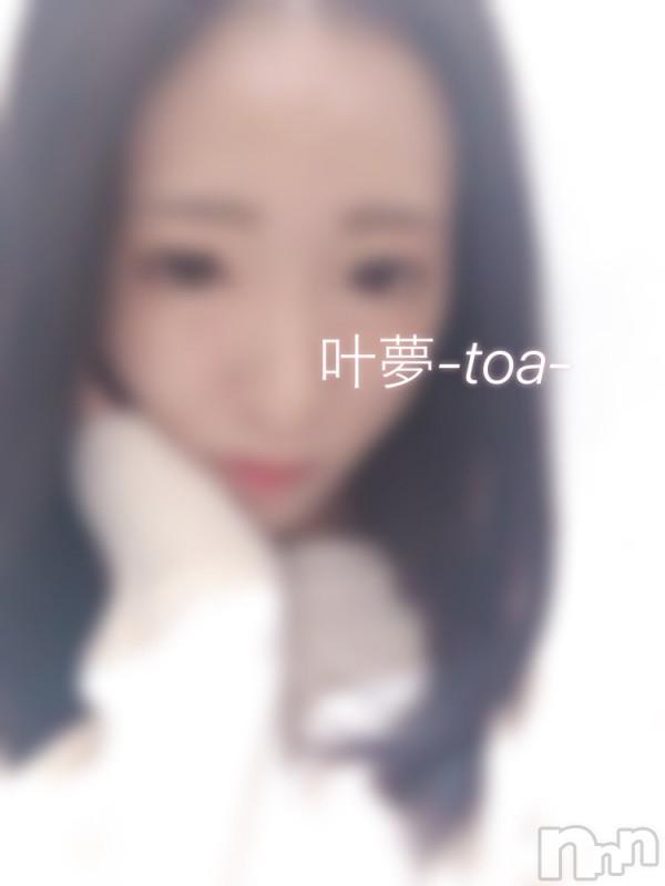 長岡人妻デリヘルmamaCELEB(ママセレブ) 叶夢(とあ)(23)の2021年9月13日写メブログ「相互オキニ!!!」