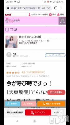 新潟可憐妻倶楽部(ニイガタカレンツマクラブ) 長谷川 まいこ(34)の9月23日動画「だぁいすき❤️」