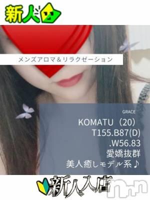 【新人】小松(20) 身長155cm、スリーサイズB87(D).W56.H83。新潟メンズエステ GRACE 新潟(グレース ニイガタ)在籍。