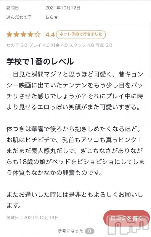 新潟手コキCherish Amulet(チェリッシュ アミュレット) らら★(18)の2021年10月14日写メブログ「うれちぃパート2」
