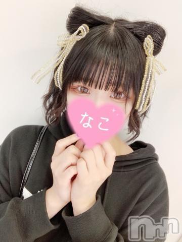 上越デリヘル密会ゲート(ミッカイゲート) なこ(20)の2021年10月14日写メブログ「はじめまして!」