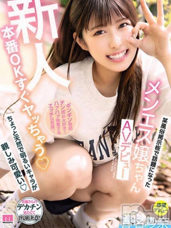 長岡デリヘルROOKIE(ルーキー) AV☆春名紗奈(21)の2021年10月14日写メブログ「変更???♀??」