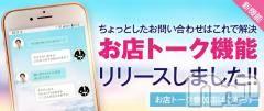 新潟デリヘルSMILE(スマイル)の10月25日お店速報「お店トークをうまく使ってオキニの子を見つけましょう!!」