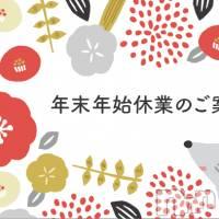 新潟デリヘル SMILE(スマイル)の12月31日お店速報「本年も沢山のご利用ありがとうございました!年末年始の営業について!」