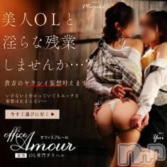 新潟デリヘルOffice Amour(オフィスアムール)の6月7日お店速報「コロナ対策万全!新潟美人OLを50分11,000円~からご案内致します♪」
