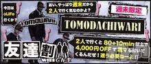 長野デリヘル(オーエルプロダクション)の2018年7月20日お店速報「華金ですよ!2人で遊んじゃいましょうよ♪♪」