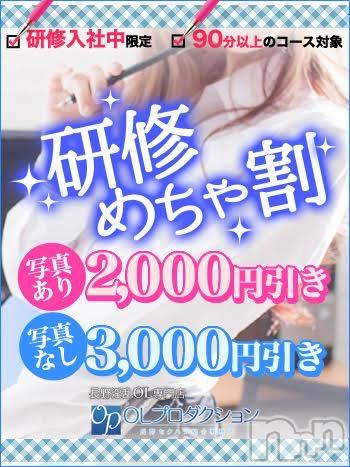 長野デリヘル(オーエルプロダクション)の2019年5月16日お店速報「最大3000円割引ですよ!!!!」