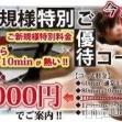 長野デリヘル oLIFe(オーライフ)の2月5日お店速報「ご新規様必見!初回ご利用時は特別価格にてご案内致します♪」