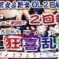 長野デリヘル oLIFe(オーライフ)の2月8日お店速報「【常時開催イベント☆超☆狂喜乱舞☆】」