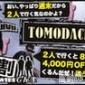 長野デリヘル oLIFe(オーライフ)の2月9日お店速報「週末は友達割引開催!!」