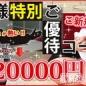 長野デリヘル oLIFe(オーライフ)の2月12日お店速報「ご新規様優待割引☆ファーストOLハンティング!」