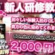 長野デリヘル oLIFe(オーライフ)の2月16日お店速報「本日体験割引開催!」