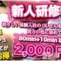 長野デリヘル oLIFe(オーライフ)の2月18日お店速報「本日体験入店3名☆¥2000off♪♪」