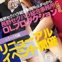 長野デリヘル OLプロダクション(オーエルプロダクション)の4月15日お店速報「最大3000円割引も本日最終日!!」