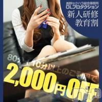 長野デリヘル OLプロダクション(オーエルプロダクション)の4月20日お店速報「キタゾ―!注目の極上体験OL参上だ!」