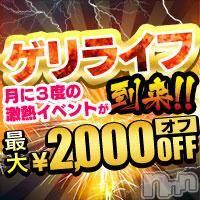 長野デリヘル OLプロダクション(オーエルプロダクション)の6月7日お店速報「最大2000円割引☆」