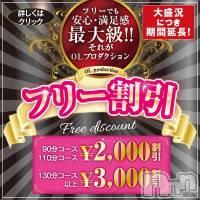 長野デリヘル OLプロダクション(オーエルプロダクション)の8月19日お店速報「激得フリーイベント!90分今だけ16000円ご案内!」