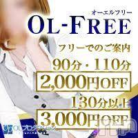 長野デリヘル OLプロダクション(オーエルプロダクション)の10月1日お店速報「迷うが勝ち!!お得に遊ぶならこれで決まりっ!!」