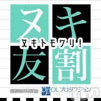 長野デリヘル OLプロダクション(オーエルプロダクション)の10月5日お店速報「週末限定☆ヌキ友割引!!」
